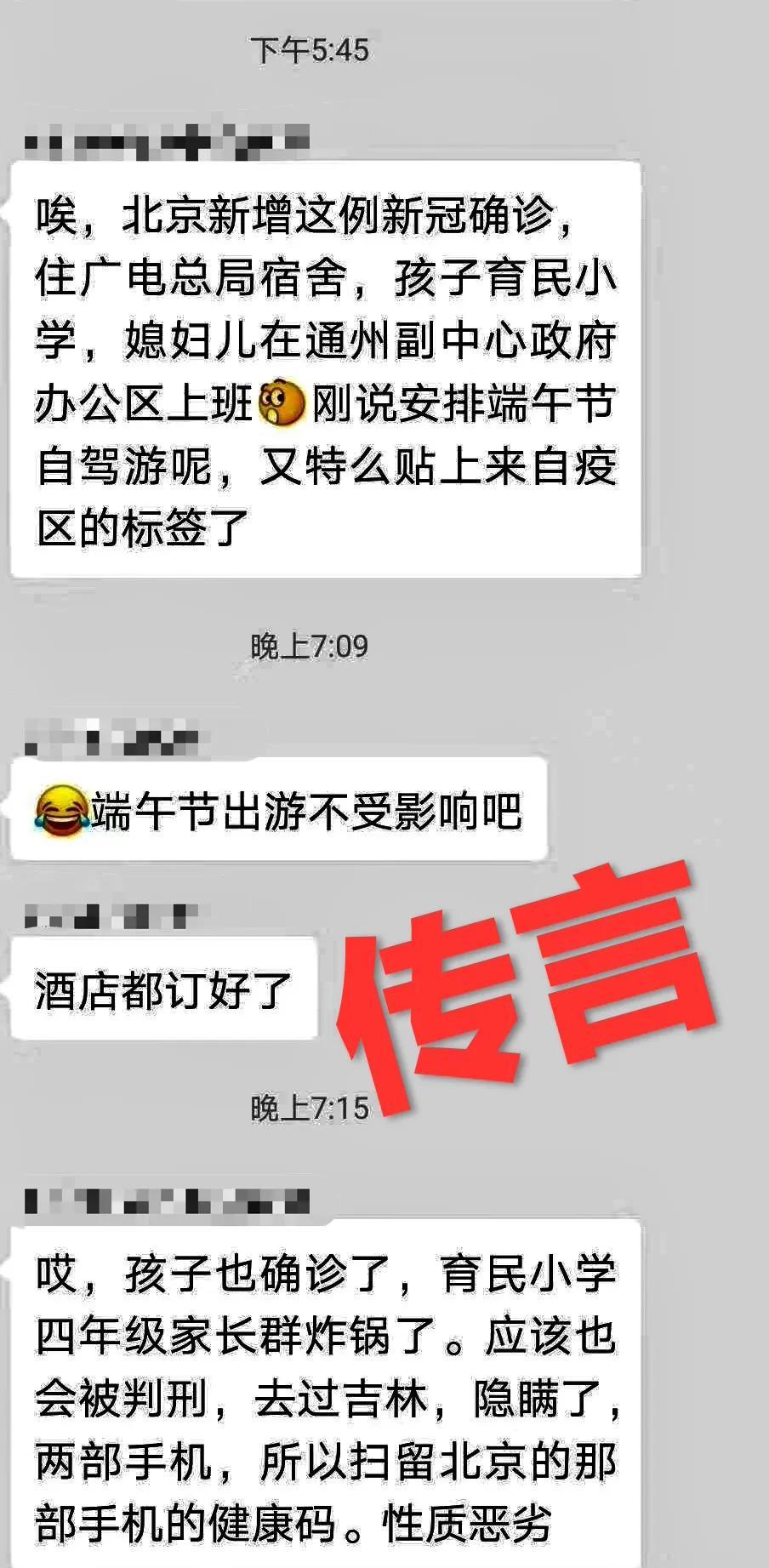 [摩天测速]西城摩天测速区长孙硕昨天发了一条朋友圈图片