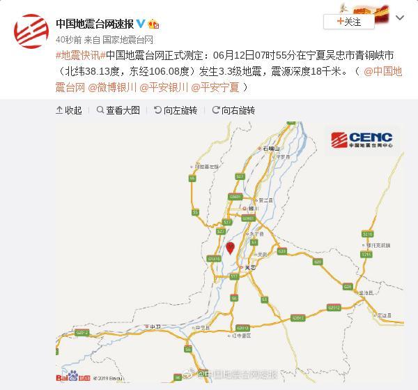 宁夏吴忠市青铜峡市发生3.3级地震 震源深度18千米