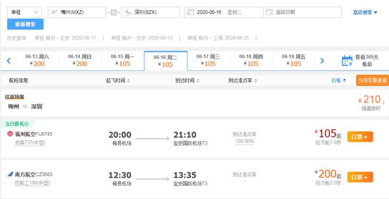 梅州机场特价机票来袭,票价低至105元起!!