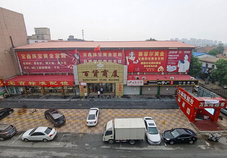天津宝坻区百货大楼解封,不少顾客前来询问百货大楼开业时间。摄 新京报记者 王飞