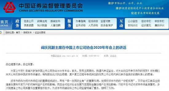 证监会副主席阎庆民:从三方面提升上市公司质量