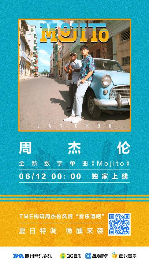 腾讯音乐娱乐集团旗下平台上线周杰伦单曲《Mojito》 轻快摇摆感受夏日微醺