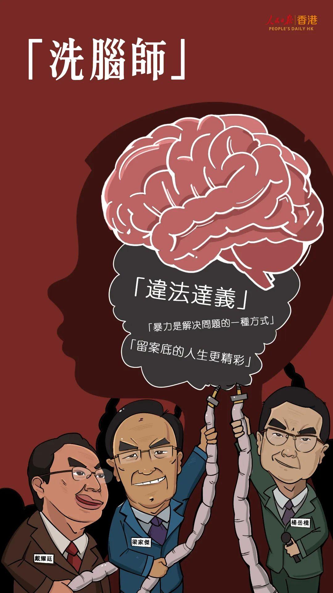 「摩天招商」锐评斩断摩天招商伸向香港教育的黑手不图片
