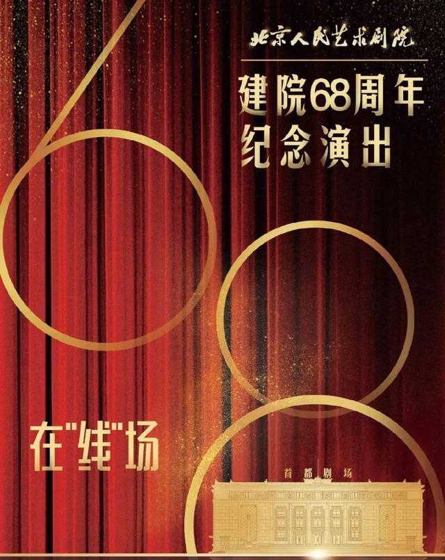 93岁蓝天野宝刀不老、吴刚岳秀清含泪读老舍……北京人艺压箱底好戏都来了