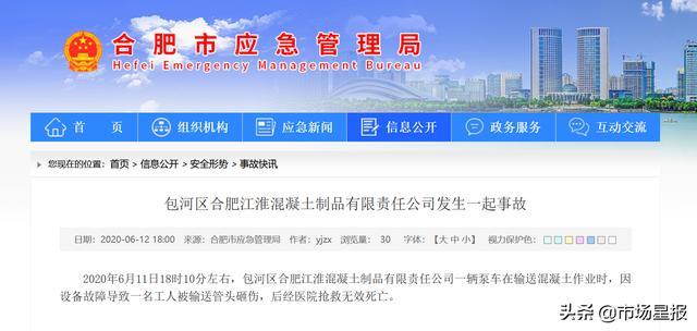 致1死!合肥江淮混凝土制品公司泵车作业时故障 1名工人被砸伤后死亡