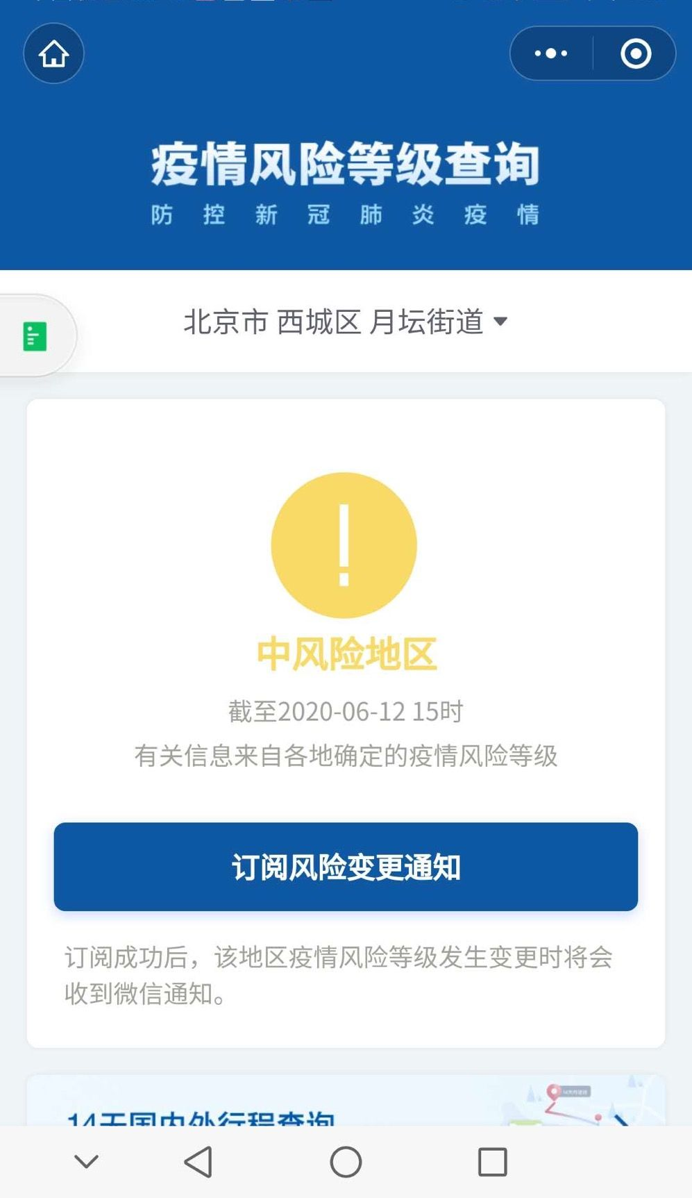 """月坛街道""""中风险"""",北京疫情风险等级分区细化到街乡镇图片"""