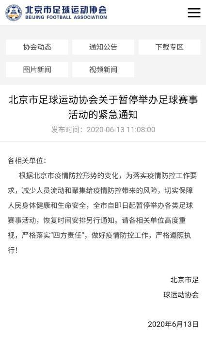 北京足协暂停全市足球赛事活动 国安热身赛取消图片