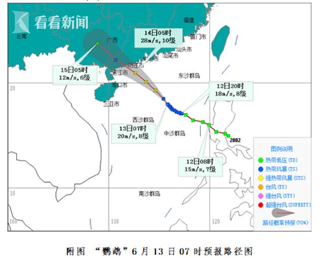 """""""鹦鹉""""将于14日中午前后在广东珠海到湛江登陆图片"""