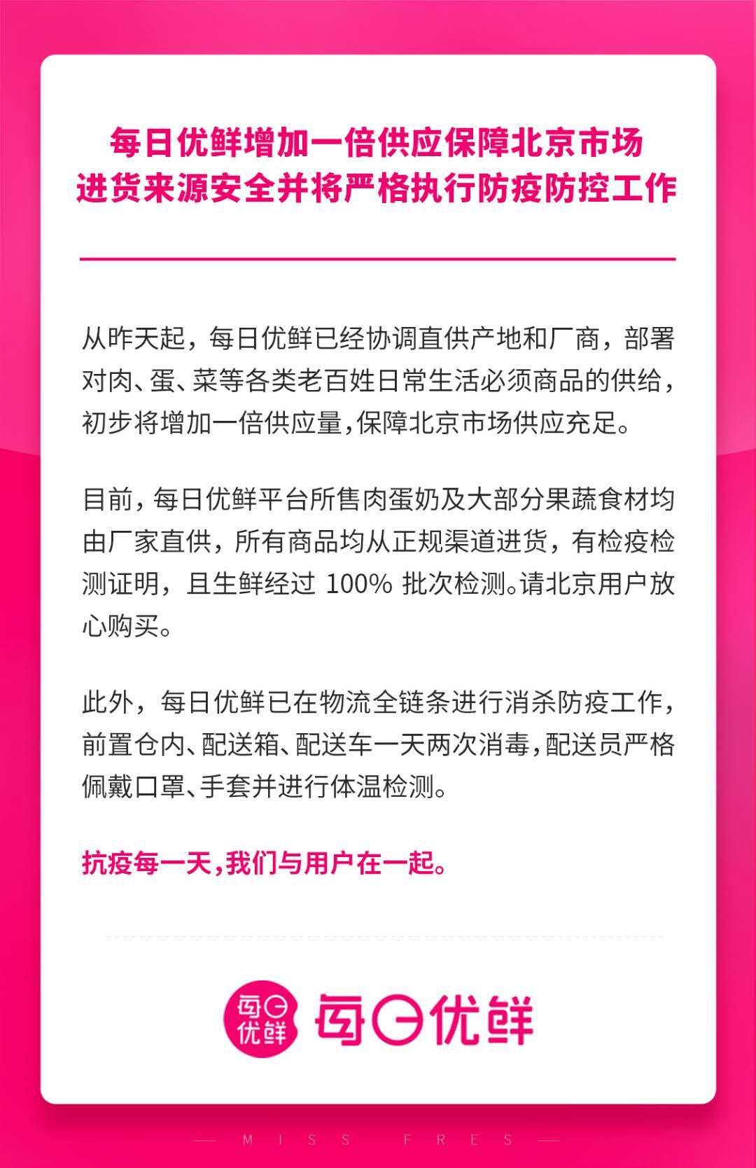 每日优鲜:增加1倍供应量保障北京市场图片