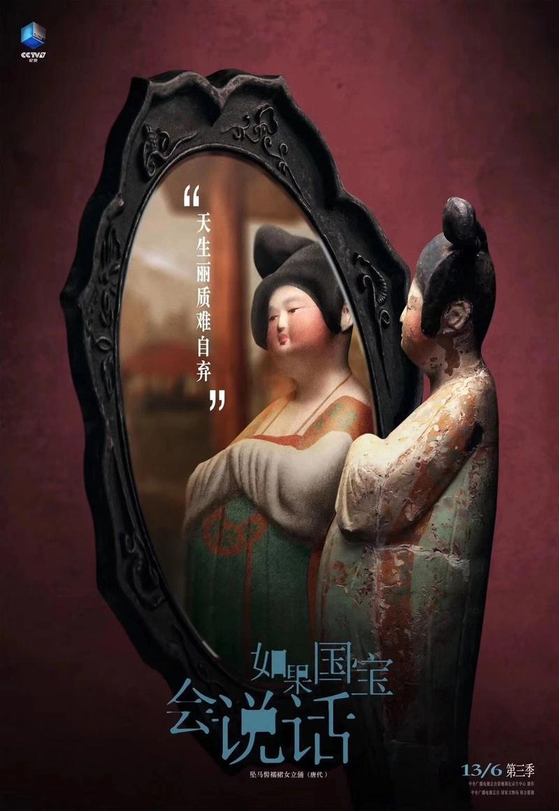 洛神赋图、飞天、唐代仕女俑……《如果国宝会说话》第三季今晚开播