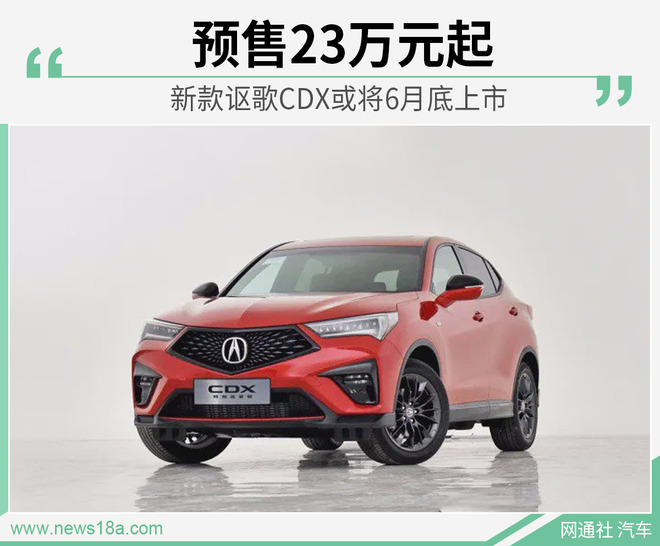 新款讴歌CDX或将6月底上市 预售23万元起