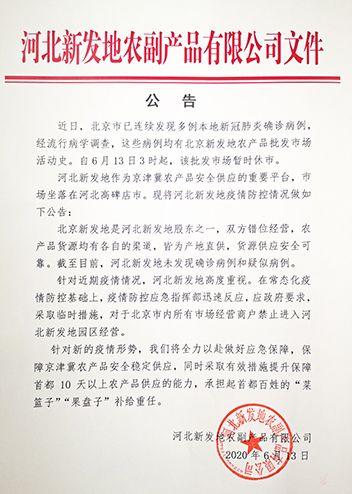 【杏悦登录】告暂时禁止北杏悦登录京商户进入园区经图片
