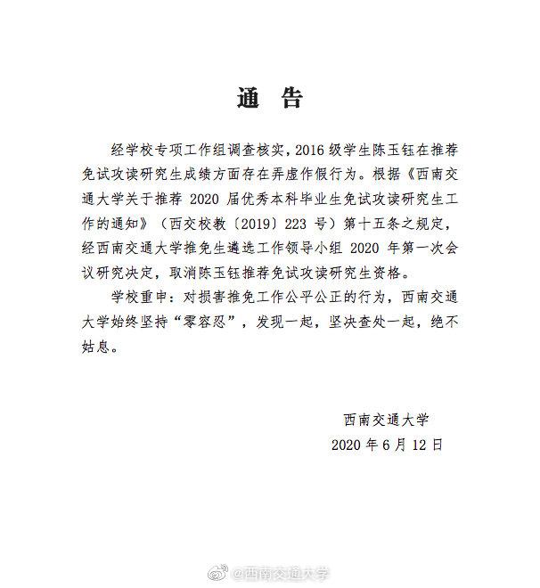 南合乐官网交大陈玉钰存在,合乐官网图片
