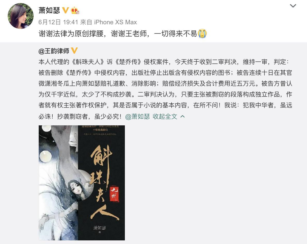 【赢咖3】斛珠夫人诉楚乔传抄袭二赢咖3审判决维持图片