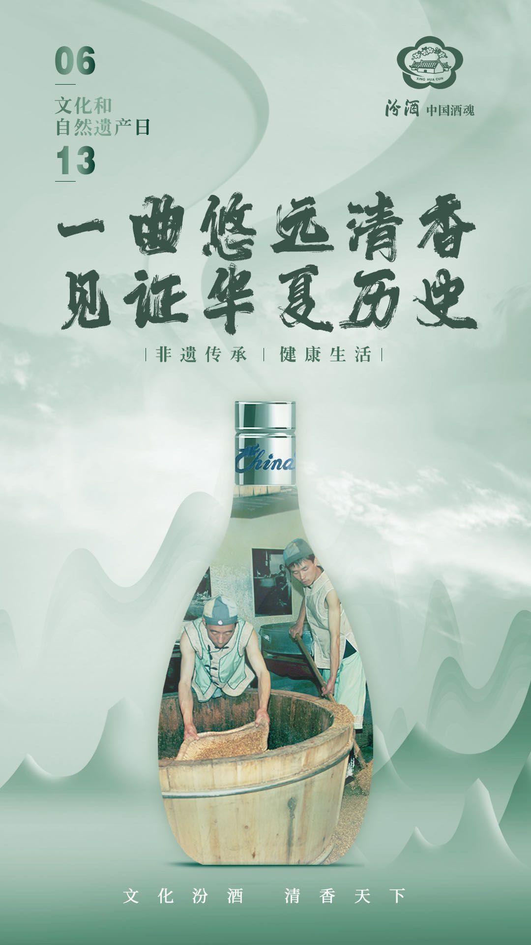 察|汾酒可否助中国白酒酿造技摩天开户,摩天开户图片