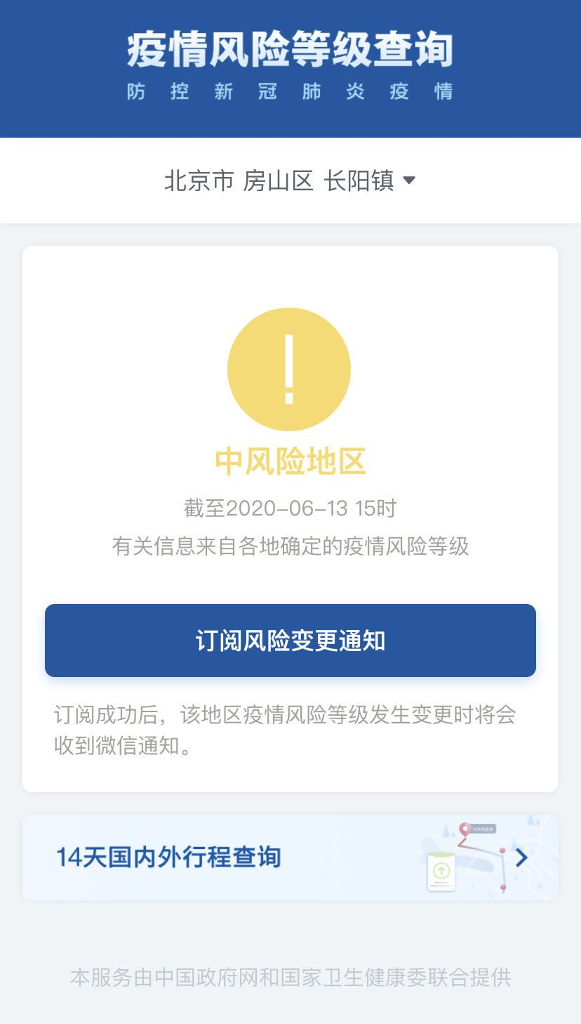 北京市房山区长阳镇已升级为中风险地区图片