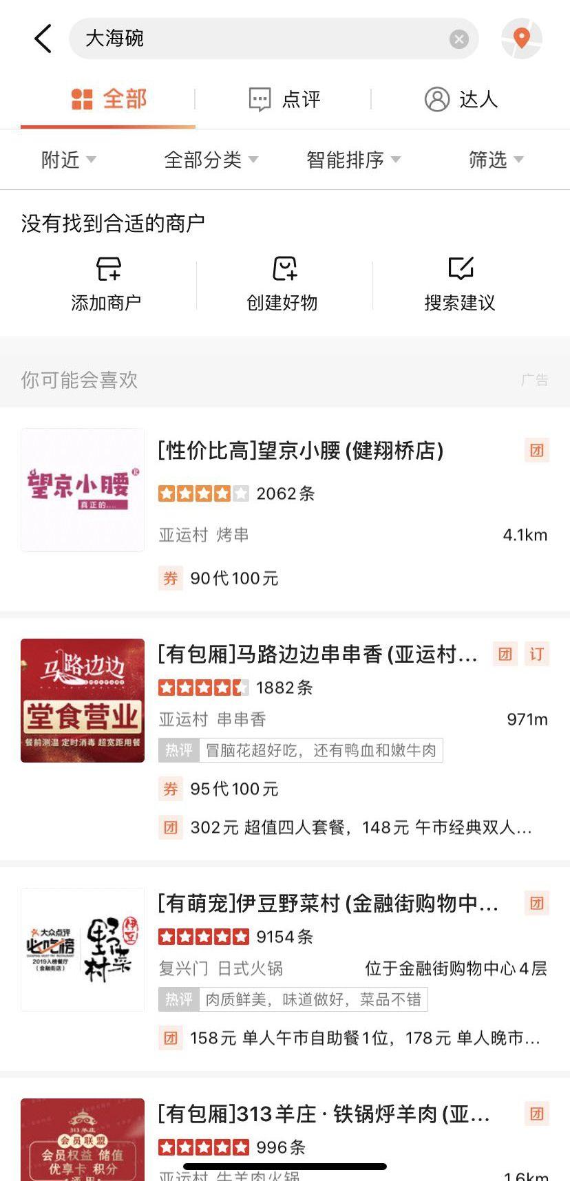 北京大海碗两员工确诊,大众点评已下线相关门店图片