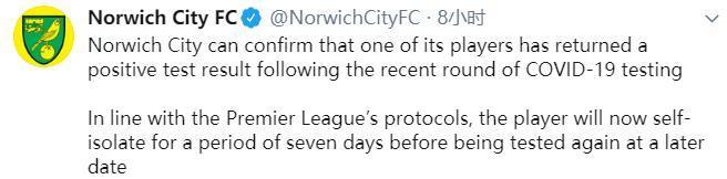 诺维奇公告截图