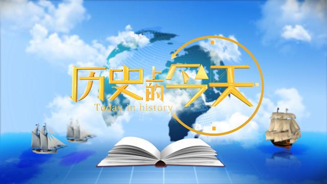 """历史上的今天丨华人王中林获得""""爱因斯坦世界科学奖"""""""