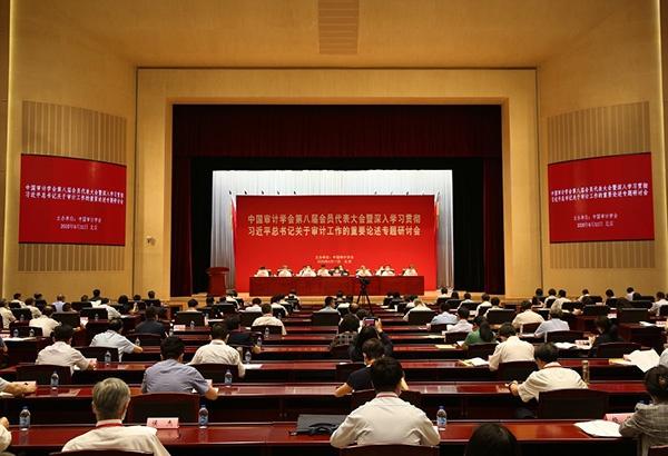 审计署原副审计长孙宝厚当选中国审计学会第八届理事会会长图片