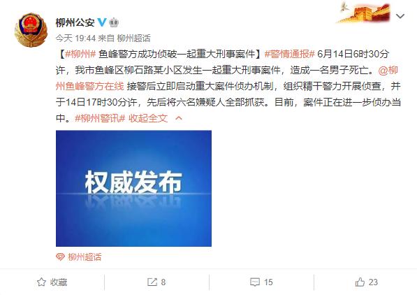 广西柳州市玉峰警方乐城侦破一起重大刑