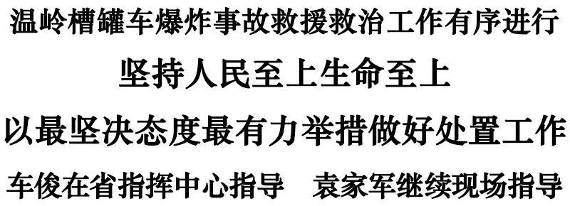 高德注册袁家军指导温岭高德注册槽图片