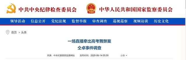 """中纪委网站就""""仝卓事件""""再刊文:当时北京与山西高考报名系统未联网,导致""""有空子可钻"""""""