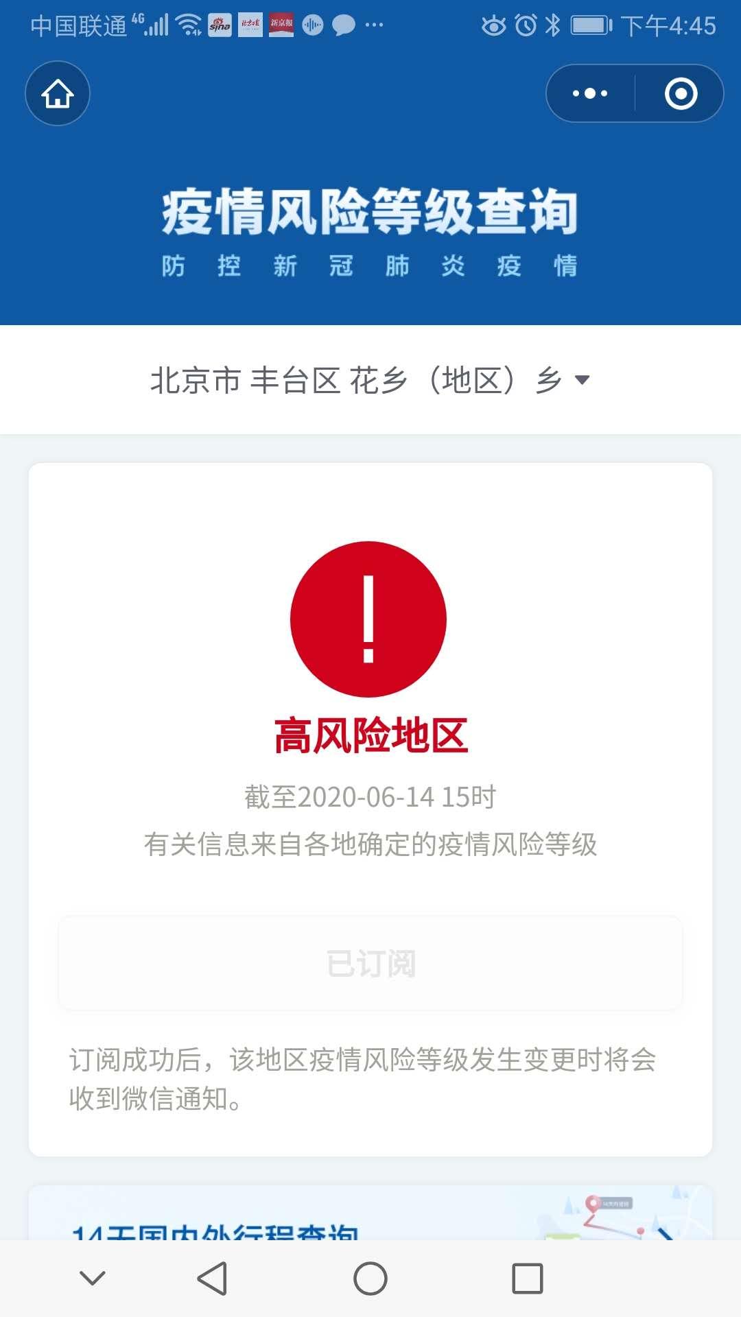 北京丰台花乡地区升级为疫情高风险地区图片