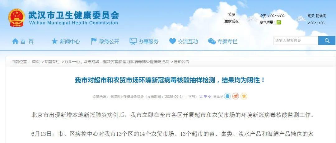 武汉对超市和农贸市场环境新冠病毒核酸抽样检测,结果均为阴性!图片