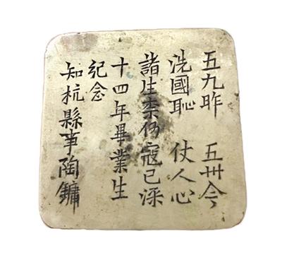 """铭刻""""五九""""""""五卅""""的 铜墨盒"""