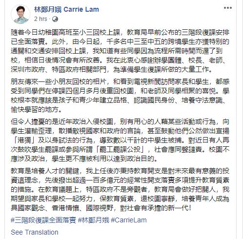 林郑月娥:校园不应涉政治 学生不应被利用图片