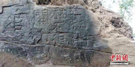 甘肃礼县境内发现疑似宋代摩崖石刻