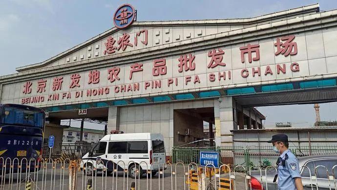 北京新发地批发市场(图源:人民网)