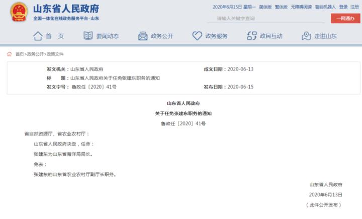 山东省政府新闻办主任张建东任杏鑫山东,杏鑫图片