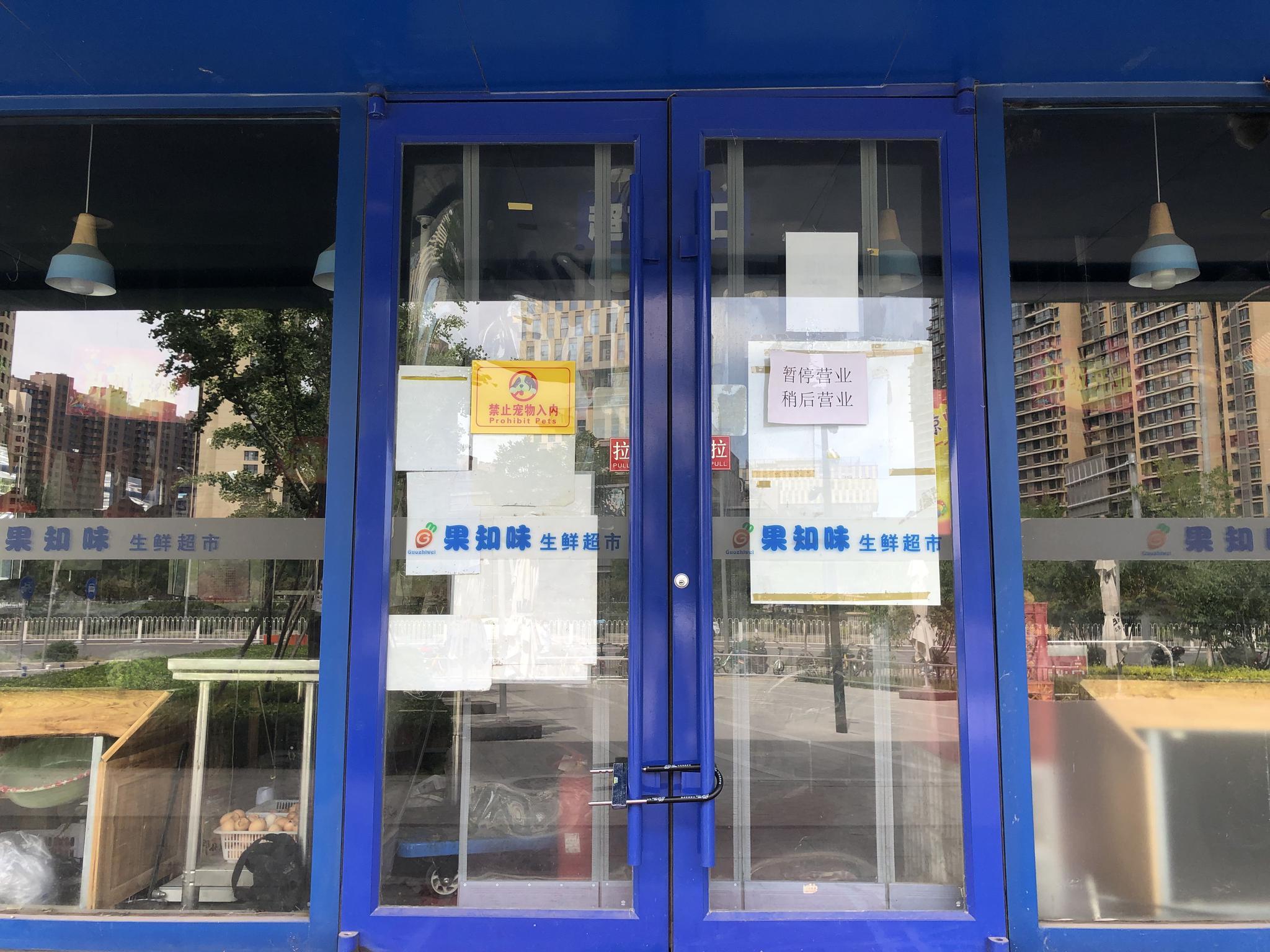 果知味超市已经暂停营业。新京报记者 张静姝 摄