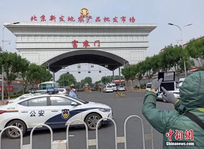 6月13日,北京新发地批发市场暂时休市,警方对周边进行交通管控。中新社记者 张宇 摄