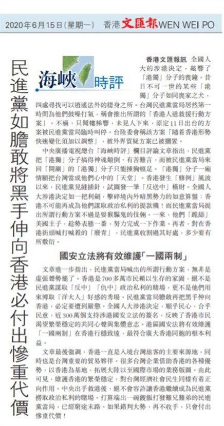 """总台海峡时评聚焦《反分裂国家法》实施15周年 抨击""""台独""""分裂势力引发海内外媒体广泛关注"""