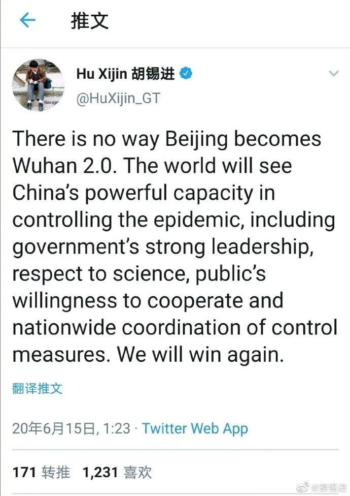 胡锡进:北京出现疫情,美国有些人似乎好受了些图片