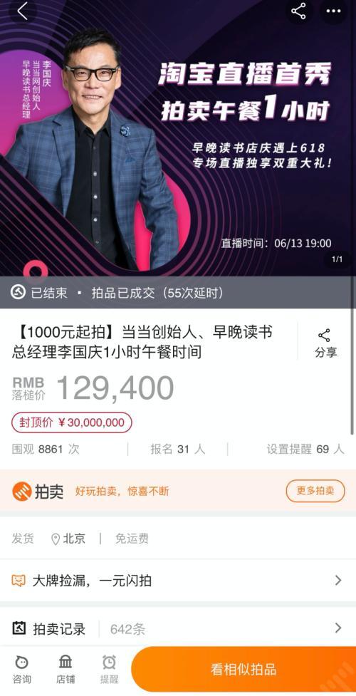 李国庆直播首秀惨淡 午餐拍卖12.94万成交!