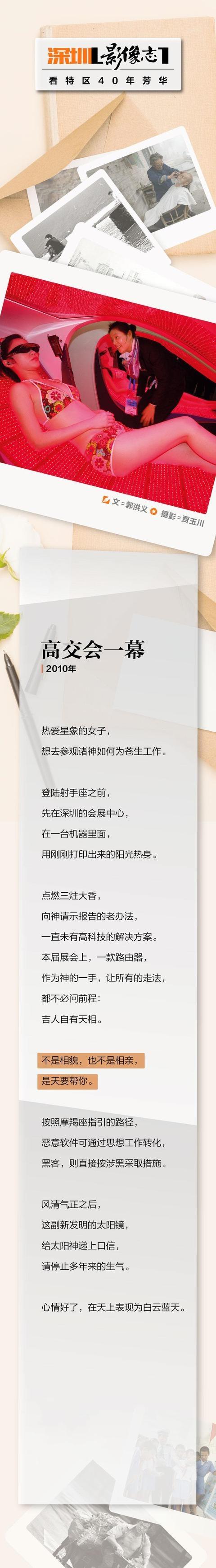 深圳影像志 | 高交会一幕(2010年)