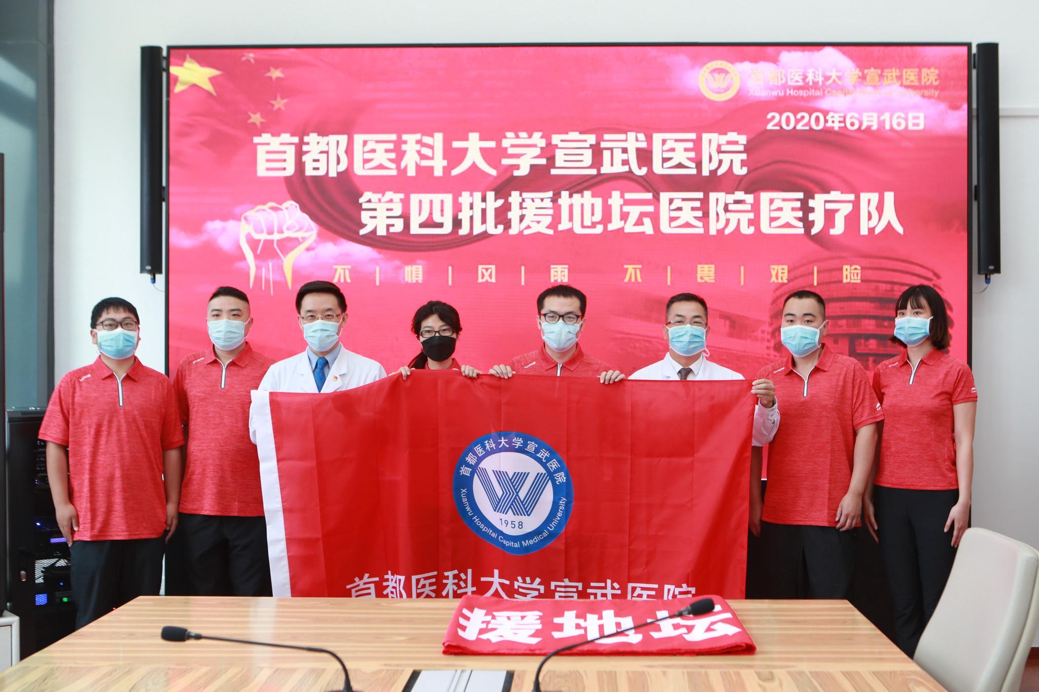 北京多医院驰援地坛医院图片