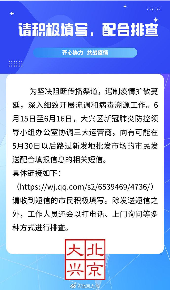 不是诈骗!北京大兴市民若收到这条短信请认真填写图片