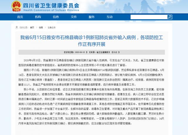 四川雅安6月15日确诊1例新冠肺炎省外输入病例图片