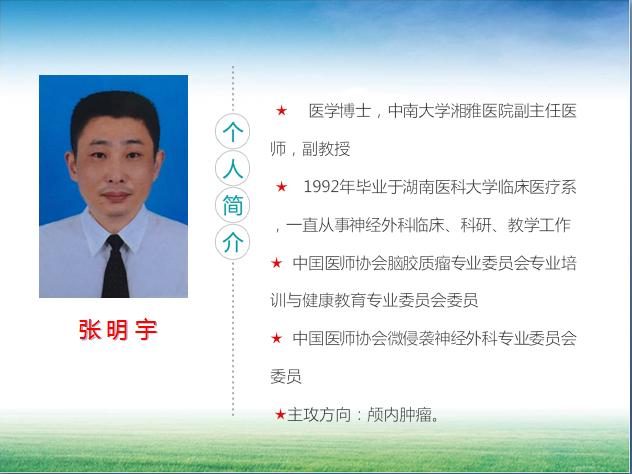 7月起,湘雅神经外科12位教授将定期来岳坐诊(附详细时间)