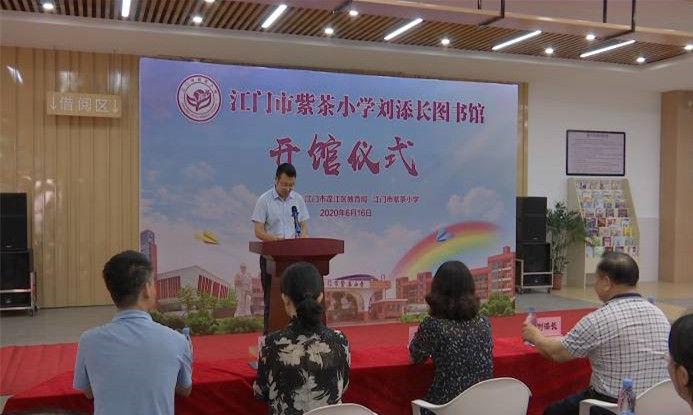 江门市紫茶小学刘添长图书馆和书法室启用