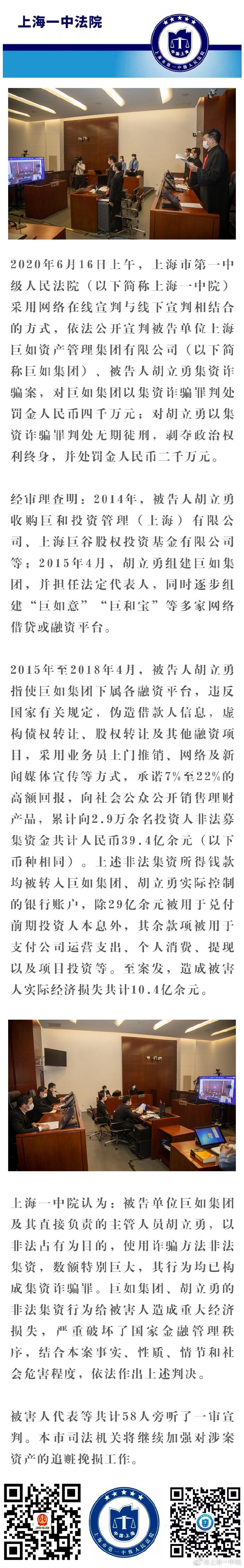 上海一中院一审公开宣判巨如集团集资诈骗案图片