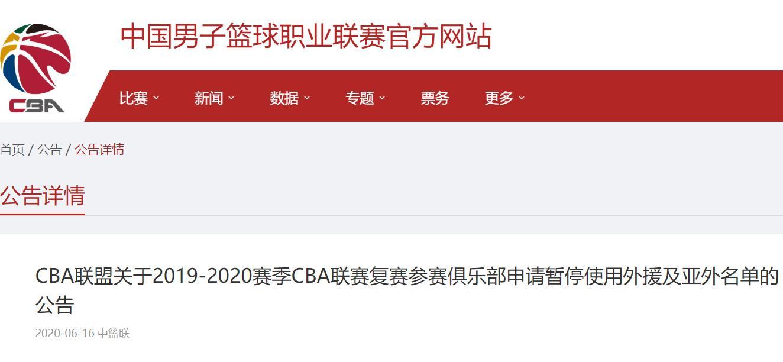 CBA发布复赛外援暂停使用公告共12队全华班出战