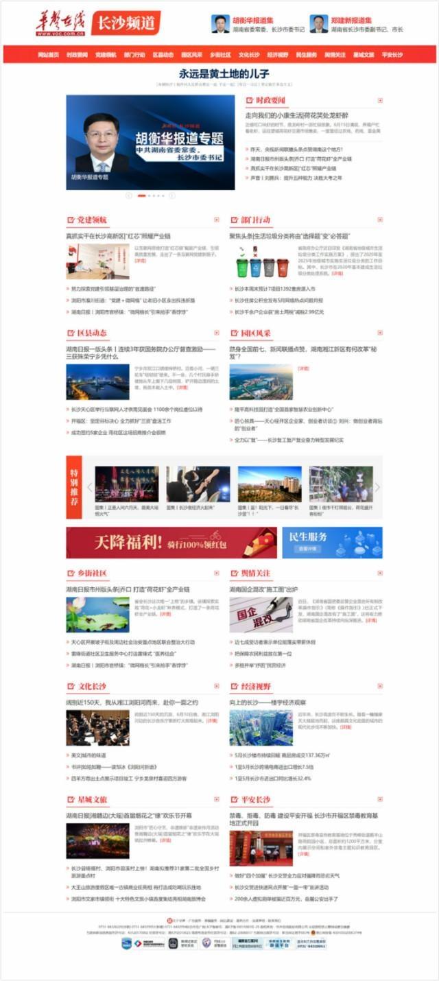 长沙对外宣传又添新平台 华声在线长沙频道正式上线