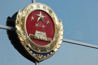 原中央企业专职外部董事姜林奎被诉