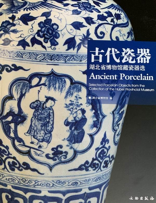 随笔|凑单的图录,读《古代瓷器:湖北省博物馆藏瓷器选》